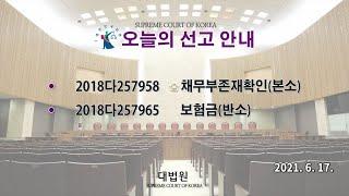 채무부존재확인 등 사건에 관한 대법원 전원합의체 선고(2021. 6. 17.)