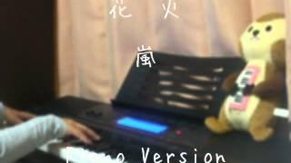 ♪ 花火 / 嵐  耳コピ ピアノ