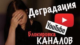 ДЕГРАДАЦИЯ НА YouTube - Semenova