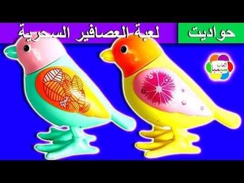 لعبة العصافير السحرية الجديدة للاطفال العاب الحيوانات بنات واولاد magic birds toys set game