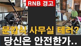 [RNB 경고] 문갑식 사무실 테러? 당신은 안전한가... [RNB, 레지스탕스TV, 정광용TV]