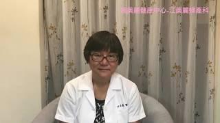 是女生都要知道:女生為什麼要打子宮頸癌疫苗?江美麗醫師告訴您!