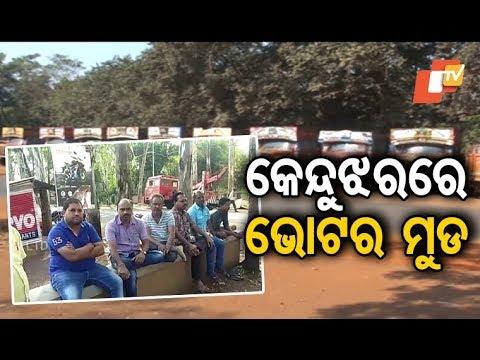 OTV gauges mood of voters in Keonjhar