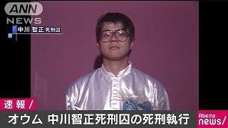オウム真理教 中川智正死刑囚の死刑を執行(18/07/06)