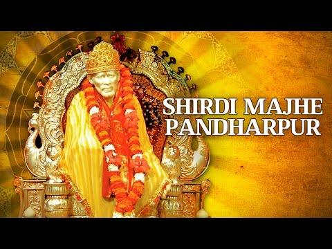 Shirdi Majhe Pandharpur | शिर्डी माझे पंढरपुर | Sai Aarti | Lata Mangeshkar | Times Music Spiritual