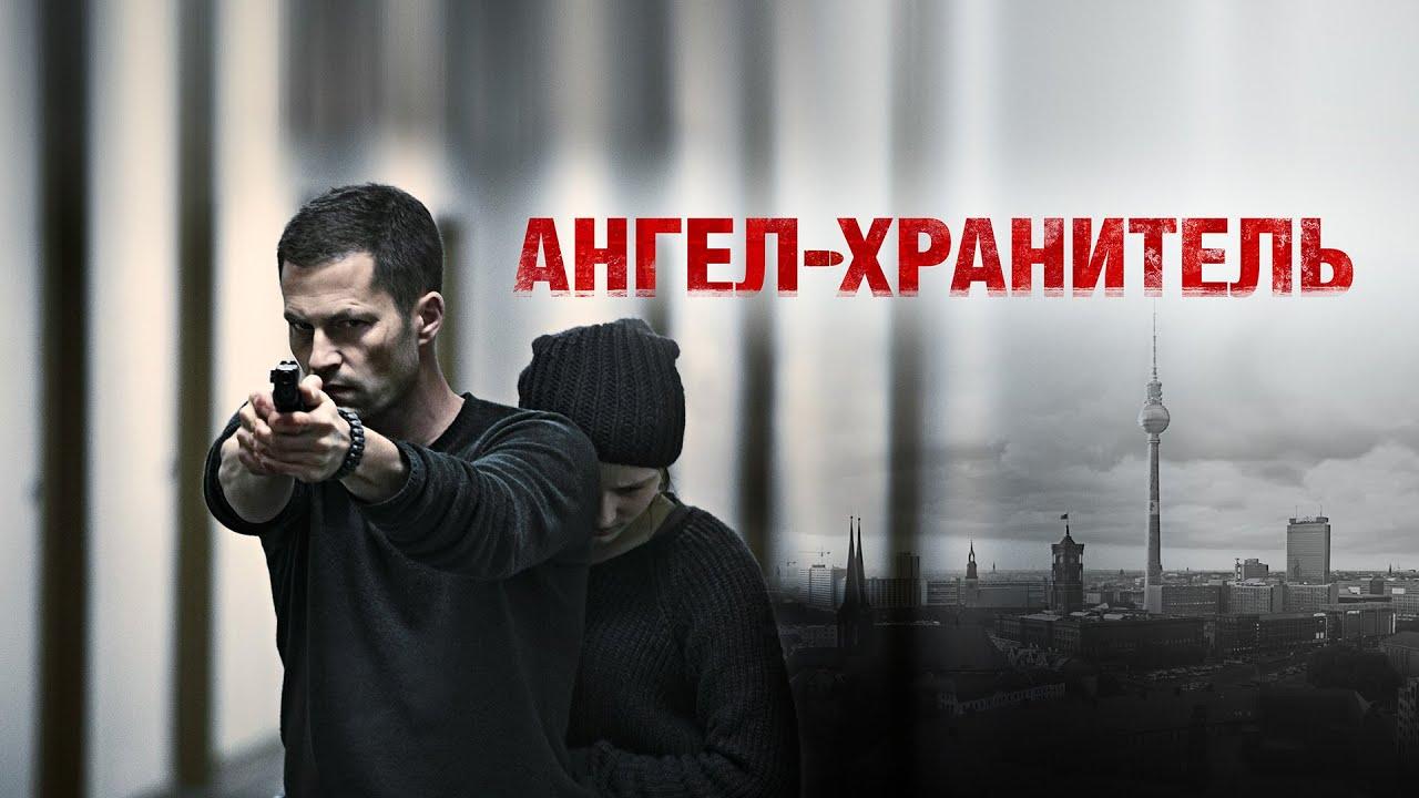 Ангел-хранитель (Фильм 2012) Драма, боевик