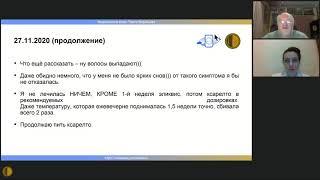 Клинический разбор больного с COVID-19 - Воробьев Павел Андреевич, д.м.н., профессор.