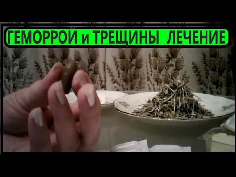 ГЕМОРРОЙ и ТРЕЩИНЫ ЗАДНЕГО Прохода  БЫСТРО ИСЧЕЗНУТ.