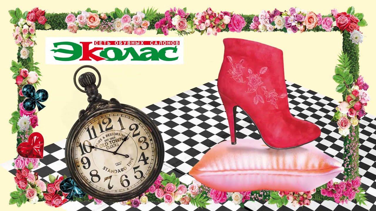 b20bb1d35 Эколас: официальный сайт, каталог обуви и коллекции интернет-магазина Эколас