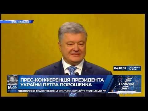 Президенту РФ нічого сказати, бо правда на боці України - Порошенко