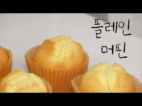 [플레인 머핀] 5가지 재료로 만드는 머핀의 기본! 플레인 머핀 만들기 / Plain muffin, Basic muffin [rotti_로띠]
