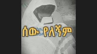 ሰው የለኝም (የዮሐንስ ወንጌል 5፥7) Kesis Dejene Shiferaw