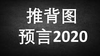 推背圖驚世預言,中共亡於2020年!了解羅森塔爾效應,無神論者都會信此預言! (一平快平2019/12/26)