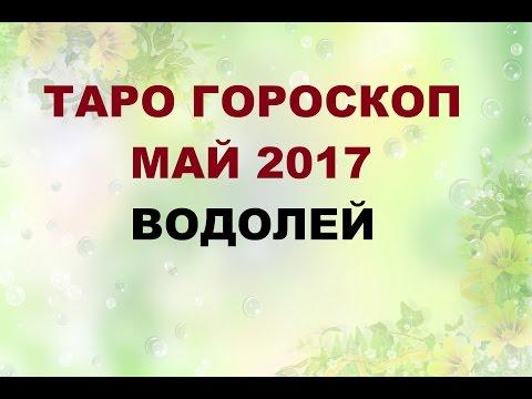 Гороскоп на завтра - Водолей