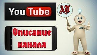 Как добавить / изменить описание канала на Ютубе (YouTube)?