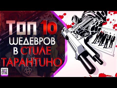 ТОП 10 ШЕДЕВРОВ В СТИЛЕ КВЕНТИНА ТАРАНТИНО