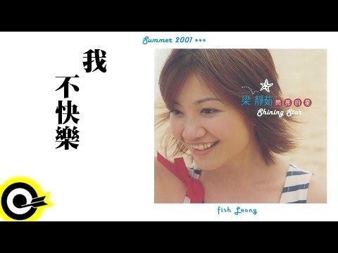 梁靜茹 Fish Leong【我不快樂 I'm Not Happy】Official Lyric Video