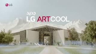 New LG ARTCOOL Smart Inverter - TVC_Ar