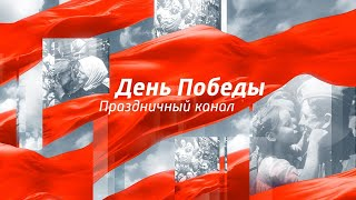 День Победы. Праздничный канал