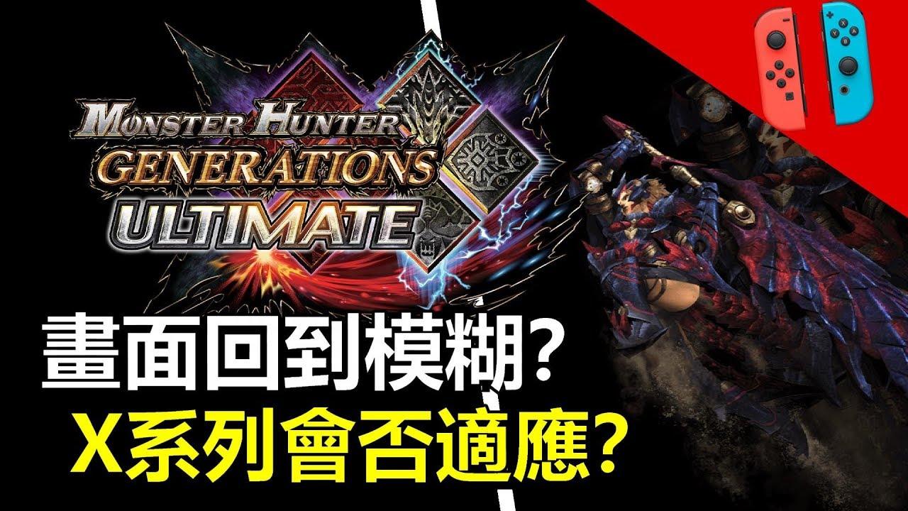 【魔物獵人XX】Switch驚喜畫面?從世界 - X系列會否適應?【Monster Hunter Generations Ultimate 魔物獵人XX   Switch 3DS ...