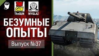 Безумные Опыты №37 - от TheGUN & MYGLAZ [World of Tanks]