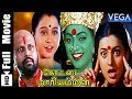 Kottai Mariamman Tamil Movie Roja Karan Devayani Tamil Movies
