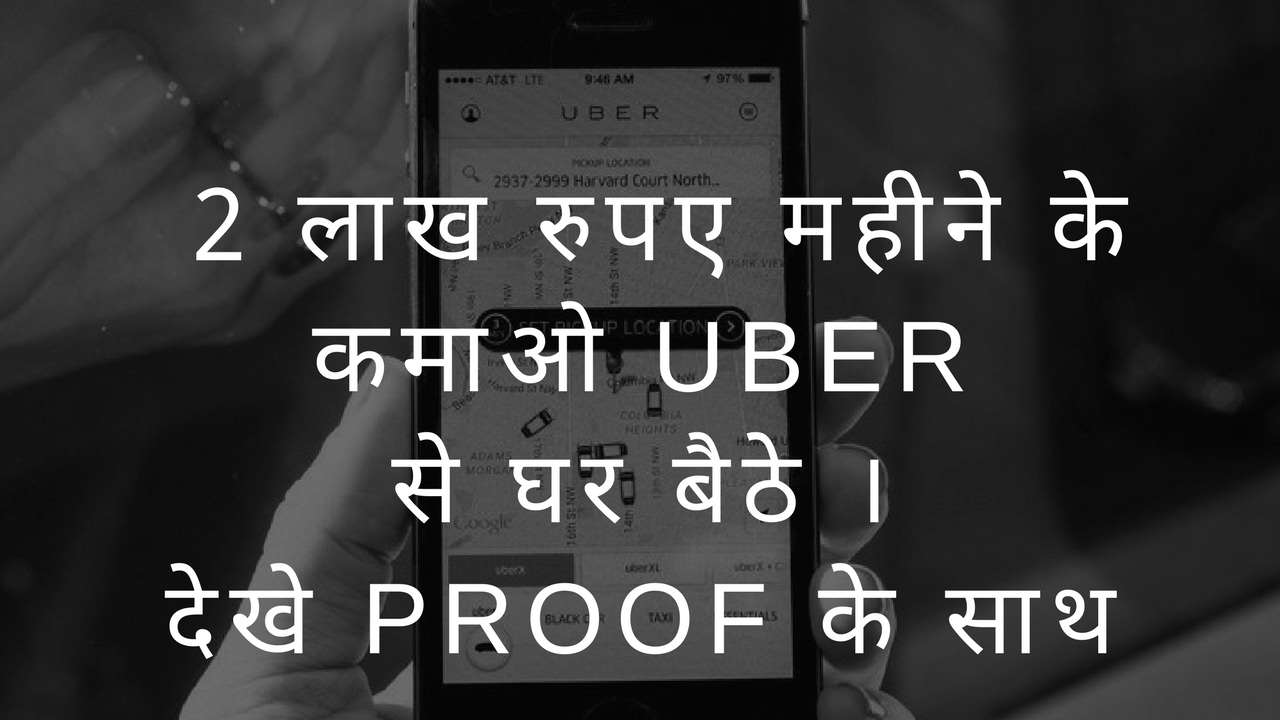 How to Attach a Car with Uber India