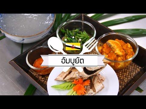 Brunei (2/6) : Ambuyat