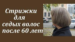 Стрижки для седых волос после 60 лет