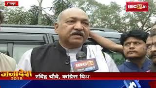Raipur News CG: IBC24 ने Ravindra Choubey से की खास बातचीत   भूपेश पूरा करेंगे चुनावी वादा