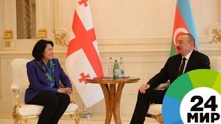 Грузия и Азербайджан будут совместно развивать инфраструктуру - МИР 24