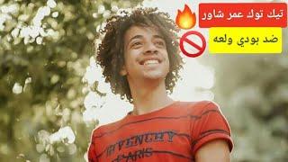 تيك توك عمر شاور ضد تيك تيك توك بودي ولعه | شاور ❤️ vs بودي ولعه