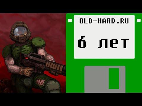Стрим: 6 лет каналу (Doom, The Roguelike)