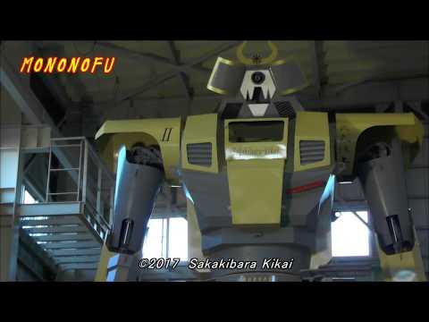 巨大ロボット「MONONOFU」