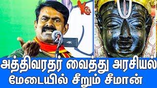 வேலூரில் அத்தி வரதர் பற்றி பேசிய சீமான் : Seeman Latest Speech About Athivaradhar | Vellore Election