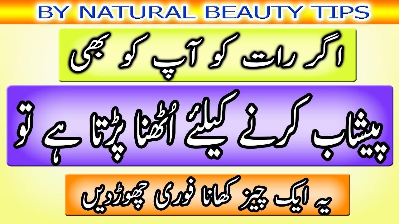 Natural Beauty Tips: Peshab ka Bar Bar Ana | Urine Problems in Men
