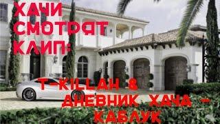 Хачи смотрят клип: T-killah & Дневник хача - Каблук