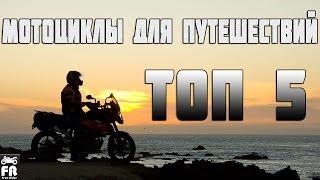 МОТОЦИКЛЫ ДЛЯ ПУТЕШЕСТВИЙ [TOP 5](5 лучших мотоциклов для дальних поездок,не забудьте лайк,а так же подписаться если не подписаны,приятного..., 2016-09-06T14:19:22.000Z)