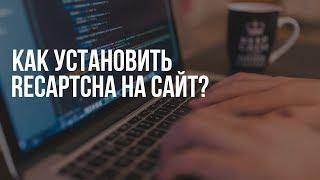 установка reCaptcha (капча) на свой сайт