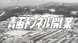 1988年3月13日 青函トンネル開業時の特番(その1)