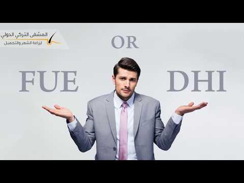 """"""" زراعة الشعر في تركيا 2018   """" - الفرق بين تقنية (FUE و DHI و FUT)  - المشفى التركي الدولي"""