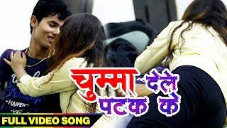 Chumma Dele Patak Ke Bhojpuri New Romantic Song 2018 Amit Lal Yadav