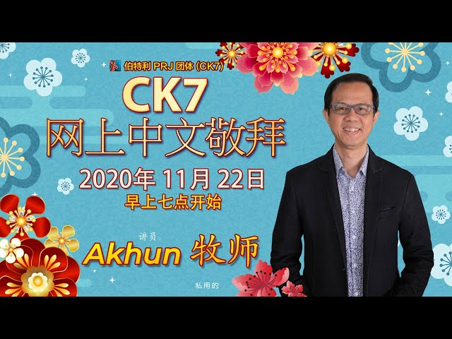 Online Mandarin Service - 22 November 2020