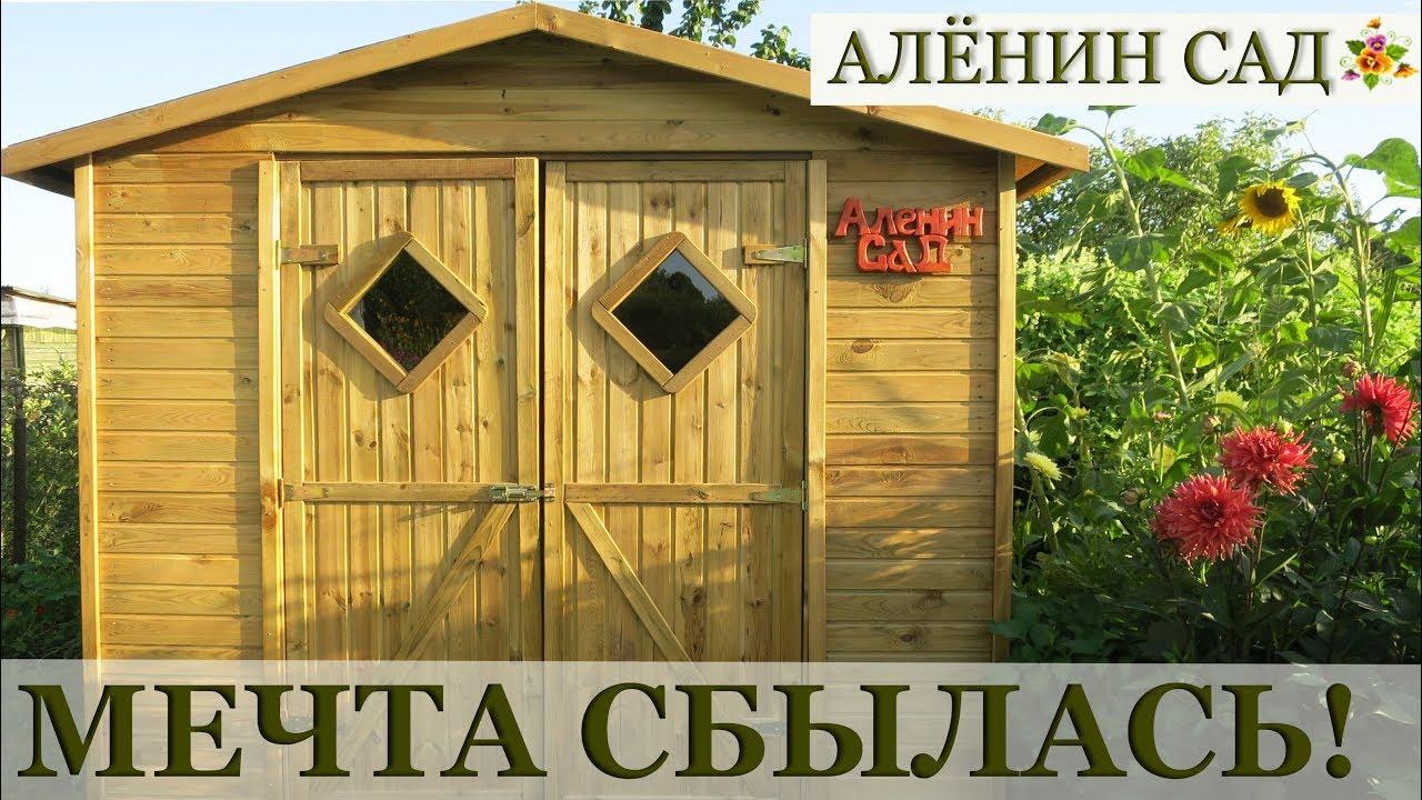 ДАЧНЫЙ ДОМИК СВОИМИ РУКАМИ / МЕЧТА СБЫЛАСЬ!!!
