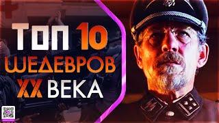 10 ШЕДЕВРОВ ХХ ВЕКА КОТОРЫЕ ВЫ НЕ ВИДЕЛИ