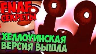 СЕКРЕТЫ Five Nights At Freddy's 4 - ХЕЛЛОУИНСКАЯ ВЕРСИЯ ВЫШЛА!