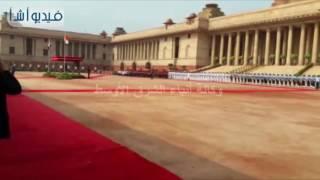 بالفيديو : عزف السلام الوطني المصري خلال استقبال الرئيس السيسي فى القصر الجمهوري بالهند