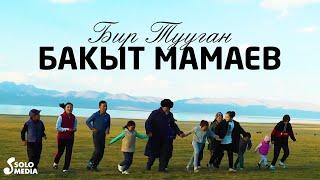 Бакыт Мамаев - Бир тууган / Жаны клип 2020