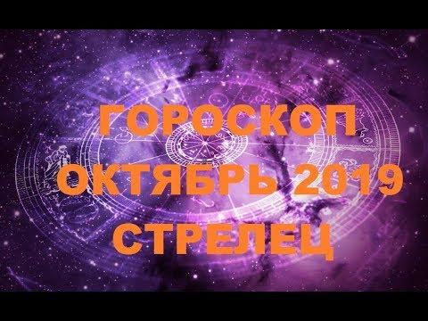Гороскоп для Стрельца на Октябрь 2019 год