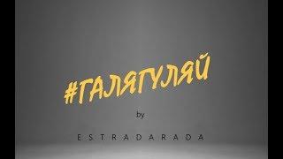 ESTRADARADA - Галя гуляй (Fan Music Video)